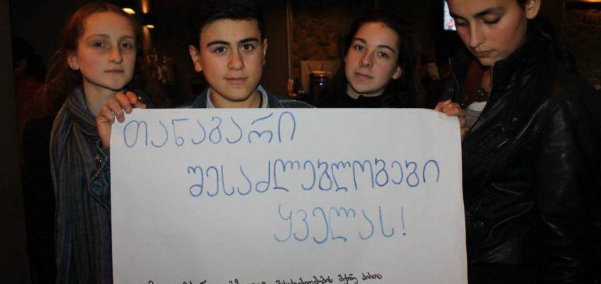 """შეზღუდული შესაძლებლობების მქონე პირები ქართული და საერთაშორისო კანონმდებლობა და საქართველოში არსებული რეალობა"""""""