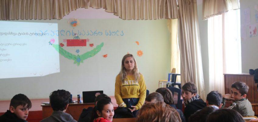 დისკუსია ხარაულის საჯარო სკოლაში