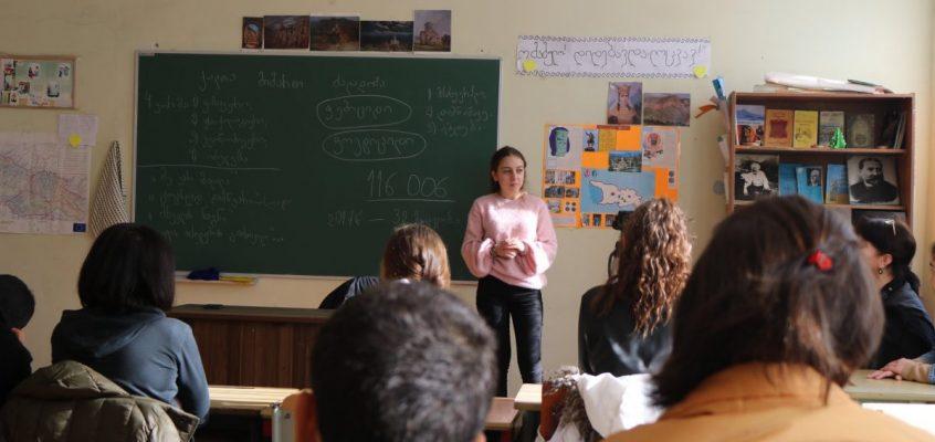 დისკუსია აჭყვისთავის საჯაროს სკოლაში