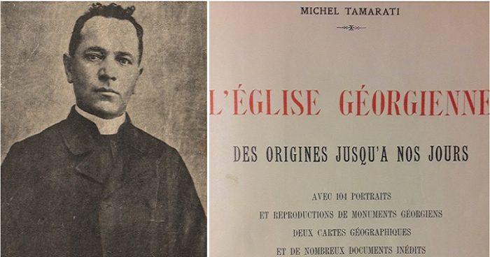 წიგნი L' EGLISE GEORGIENNE – მიხეილ თამარაშვილის სამეცნიერო საქმიანობის გვირგვინი