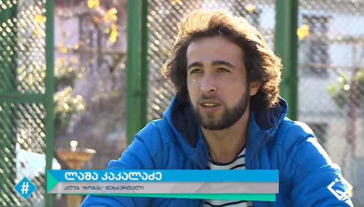 """ფეხბურთელ ბოშათა გუნდი """"ROMA"""""""