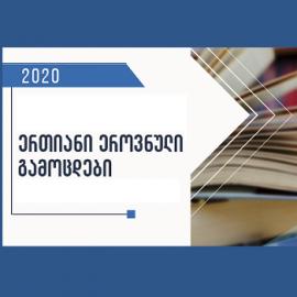 2020 წლის ეროვნული გამოცდები