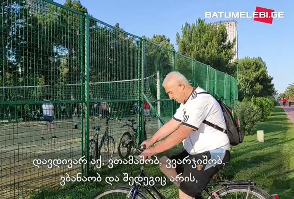 როგორ ცხოვრობენ პენსიონერი კაცები ბათუმში